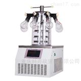 LGJ-20A冷冻干燥机(多歧管压盖型)