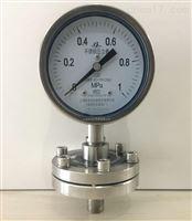 上自仪四厂不锈钢隔膜压力表