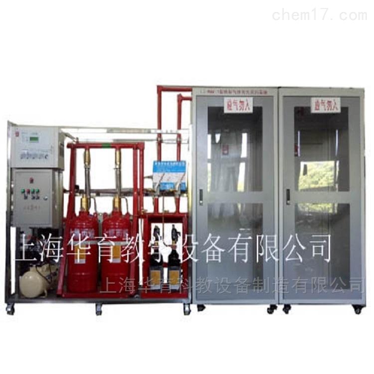 气体灭火系统实训装置