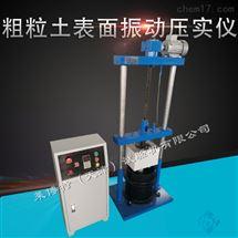 LBTD-11型粗粒土表麵振動壓實儀采用傾注鬆填法測定