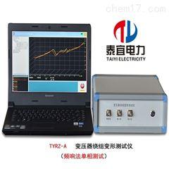 承试设备智能型变压器绕组变形测试仪