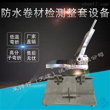 防水卷材防水塗料低溫彎折試驗機
