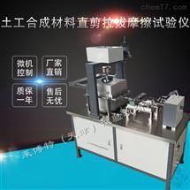 LBT-14型土工料直剪拉拔摩擦試驗係統微機控製