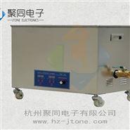 聚同電子超聲波清洗機不銹鋼防水