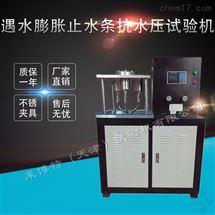 遇水膨脹止水膠抗水壓試驗機 試驗方法