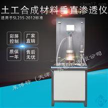 垂直滲透儀-水利標準 溶解氧裝置可定製
