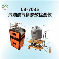 LB-7035加油站运输油气回收装置检测仪