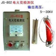 北京搪玻璃电火花检漏仪