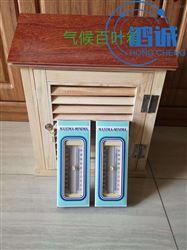 木质测温百叶箱