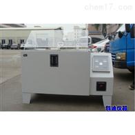 KD-60A可程式鹽霧腐蝕試驗箱