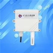大气压力传感器工业级RS485高精度