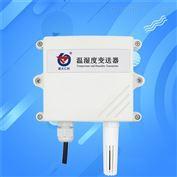温湿度变送器温度传感器模拟量0-5V4-20mA