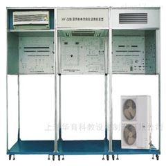 户式家用中央空调实训设备