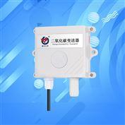 二氧化碳变送器气体浓度检测仪485温室大棚