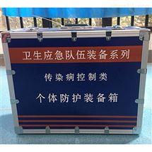 传染病控制类-个体防护装备箱