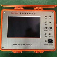 现货直发地理电缆故障检测仪
