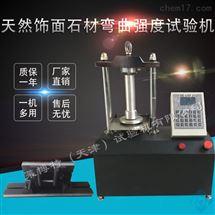 向日葵app官方下载LBTYS-12天然飾麵石材彎曲強度試驗機0.5精度等級