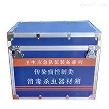 消毒杀虫器材箱