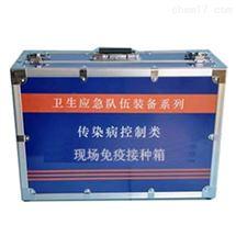 LQ1109A现场免疫接种箱 卫生应急疾控专用