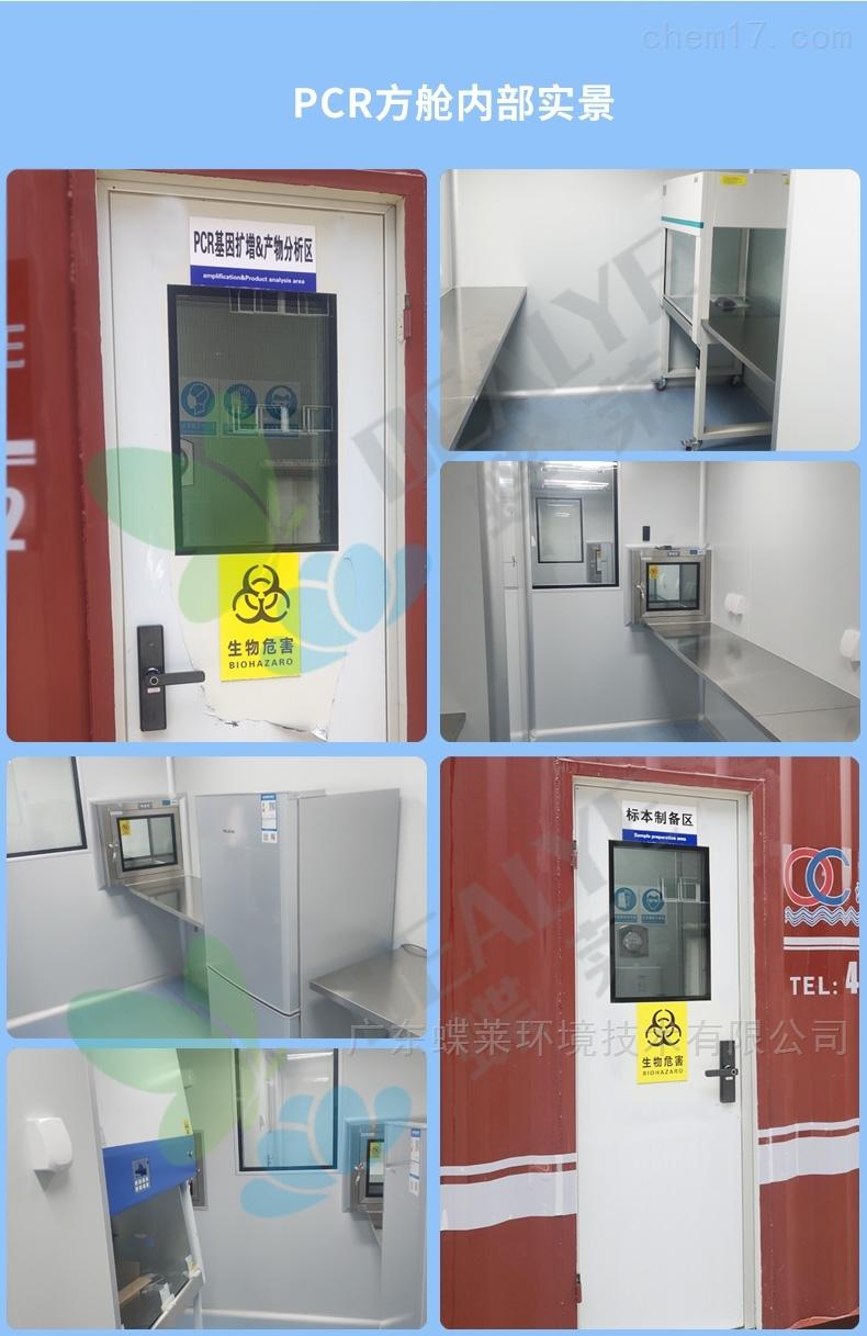 移动PCR实验室照片