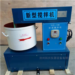 SJ-1.5型砂浆搅拌机