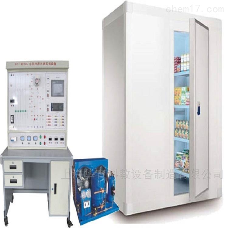 小型冷库制冷系统综合实训考核设备