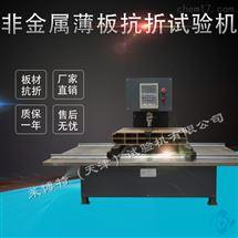 微機控製非金屬薄板抗折強度測定儀