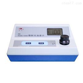 WZS-1000电子浊度计