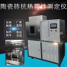 LBTY-9型陶瓷磚抗熱震性測定儀采用浸入法