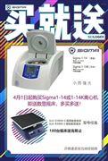 sigma 1-14离心机/sigma1-14价格 北京/德国sigma离心机总代理