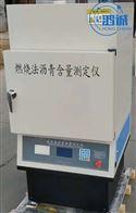 燃烧法沥青含量测定仪
