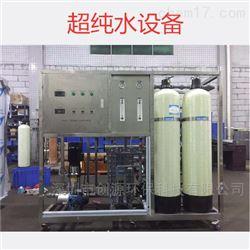 蓄电池反渗透去离子水设备工业用纯化设备