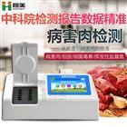 肉制品質量安全檢測儀