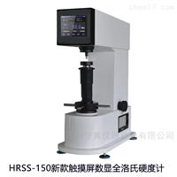 HRSS-150新款触摸屏数显全洛氏硬度计