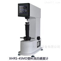 XHRS-45MD触摸屏数显塑料洛氏硬度计