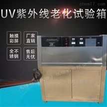 紫外線加速耐氣候試驗機UV測試原理試驗說明