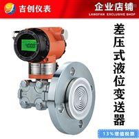 差压式液位变送器厂家价格型号 液位传感器