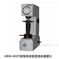 HRM-45DT新型电动表面洛氏硬度计