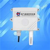 485型氨气温湿度变送器