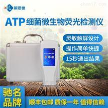 LD-ATP细菌总数快速检测仪