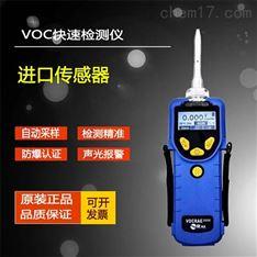 VOC浓度检测PID原理环保设备
