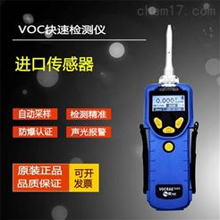 PGM-7380VOC浓度检测PID原理环保设备