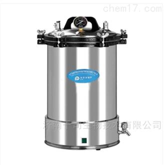 YX-24LD手提式压力蒸汽灭菌器