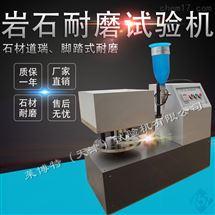 LBTYS-11石材耐磨試驗機磨盤工作硬度:>HB500