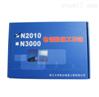 N2000色谱工作站(4.0版)