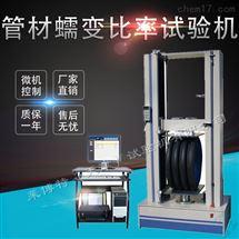 塑料管材蠕變比率試驗機試驗空間可定製