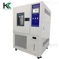 KZ-TH-150A高低温潮态试验箱bob品牌