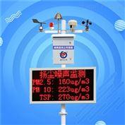 工地扬尘监测系统噪声扬尘环境检测仪