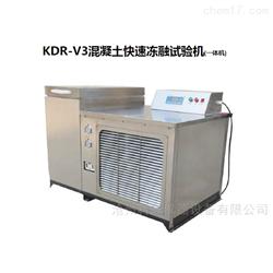 KDR-V3型KDR-V3混凝土快速冻融实验机