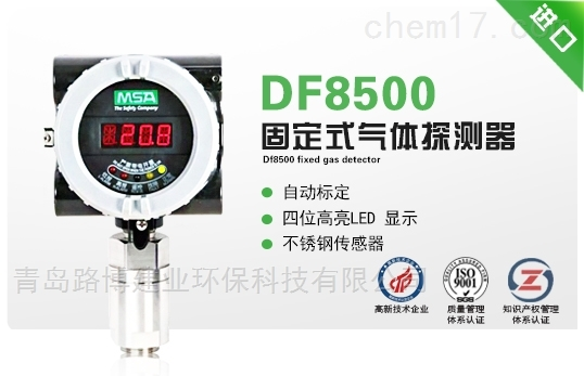 <strong>梅思安MSA DF-8500毒气探测器</strong>10147775